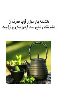 دانشنامه چای سبز وفواید مصرف آن