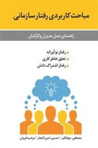 مباحث کاربردی رفتار سازمانی:راهنمای عمل مدیران وکارکنان