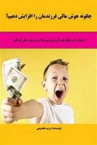 چگونه هوش مالی فرزندانمان را افزایش دهیم
