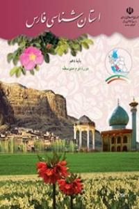 استان شناسی فارس