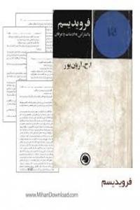 فرویدیسم با اشاراتی بر ادبیات وعرفان
