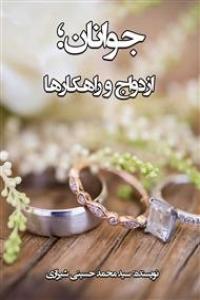 جوانان -ازدواج-راه کارها