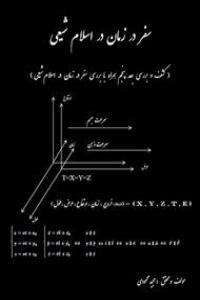 سفر در زمان دراسلام شیعی