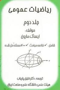 ریاضیات عمومی جلد دوم