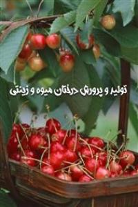 تولید وپرورش درختان میوه وزینتی