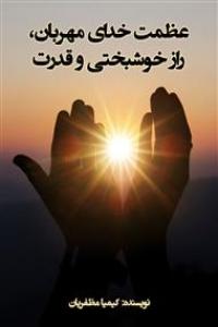 عظمت خدای مهربان راز خوشبختی وقدرت