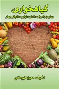 گیاهخواری ،بهترین راه برای داشتن دنیایی سالم تر وبهتر